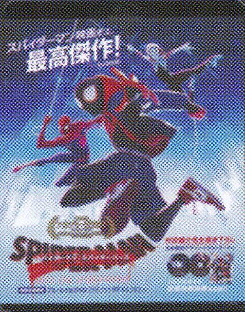 「スパイダーマン・スパイダーバース」