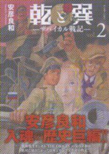 「乾と巽ーザバイカル戦記ー」2巻