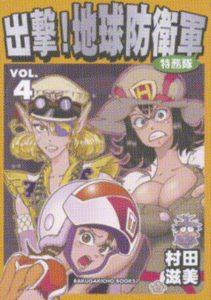 「出撃!地球防衛軍特務隊」vol.4