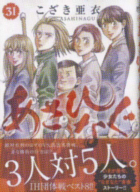 「あさひなぐ」31巻