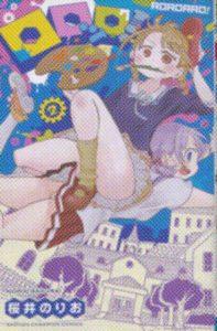 「ロロッロ!」2巻