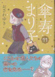 「傘寿まり子」11巻