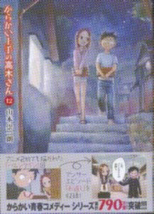 「からかい上手の高木さん」12巻