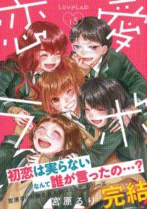 「恋愛ラボ」15巻