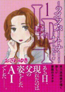 「〜ライフパートナー〜3番目の配偶者」1巻