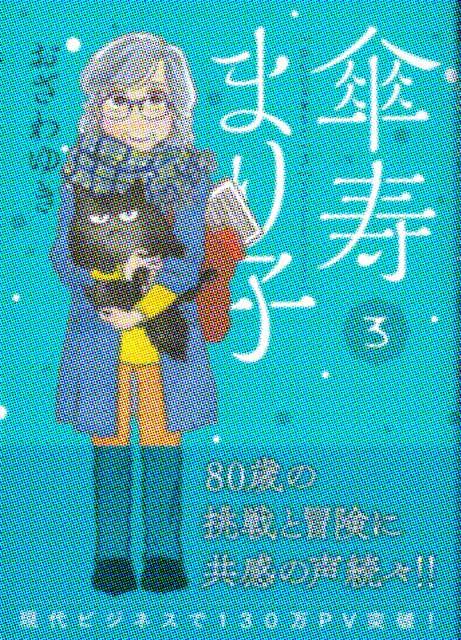「傘寿まり子」3巻