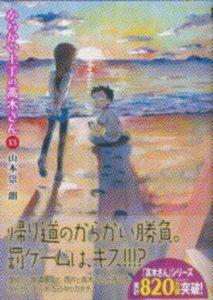 「からかい上手の高木さん」13巻