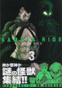 「カムヤライド」3巻