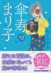 「傘寿まり子」12巻