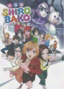 「劇場版SHIROBAKO」