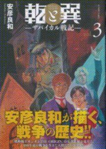 「乾と巽ーザバイカル戦記ー」3巻