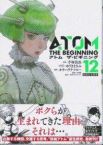 「アトム ザ・ビギニング」12巻