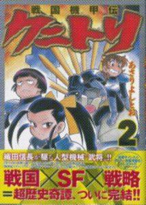 「戦国機甲伝クニトリ」2巻