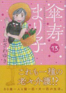 「傘寿まり子」13巻