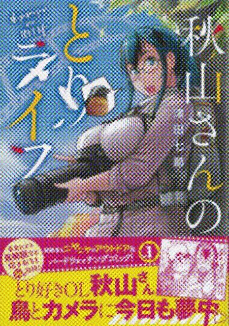 「秋山さんのとりライフ」1巻