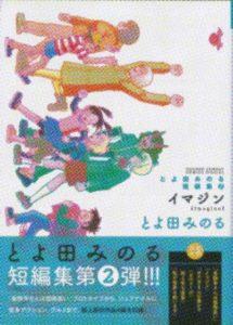 「イマジンーとよ田みのる短編集」2巻