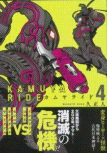 「カムヤライド」4巻