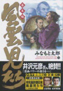 「風雲児たち幕末編」34巻
