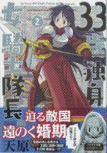 「33歳独身女騎士隊長。」2巻