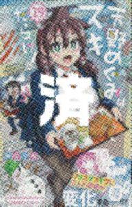 「天野めぐみはスキだらけ!」19巻