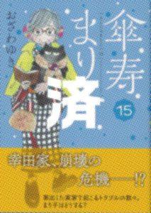 「傘寿まり子」15巻