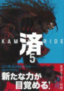 「カムヤライド」5巻
