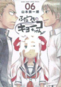 「ふだつきのキョーコちゃん」6巻