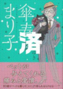 「傘寿まり子」14巻