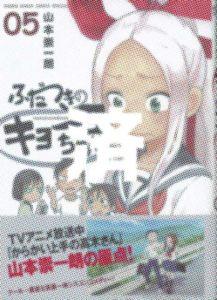 「ふだつきのキョーコちゃん」5巻